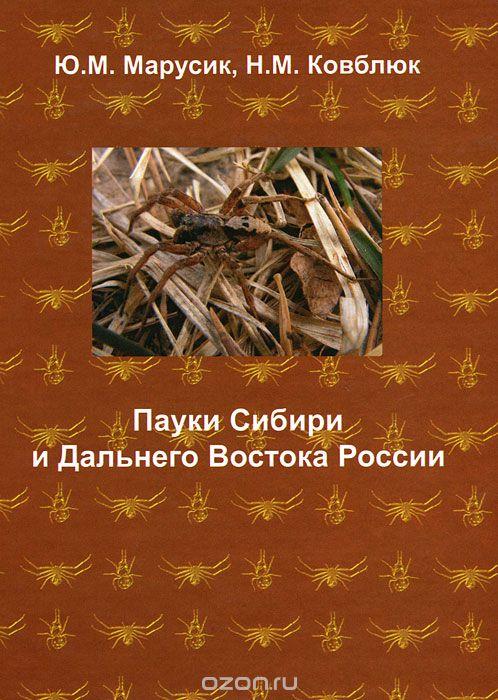 существует энциклопедия о лесных пауках дальнего востока только согревает регулирует